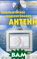Компьютерное моделирование антенн. Все о программе NMANA   И. В. Гончаренко купить