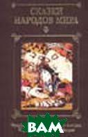 Сказки народов мира. В трех томах  Будур Н. купить