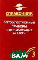 Оптоэлектронные приборы и их зарубежные аналоги. В 4 т.  Т. 3. Каталок. 2-е изд., стер  Юшин А.М. купить