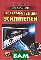 Справочник по схемотехнике усилителей 2-е издание. Выпуск 1  Ежков Ю.С. купить