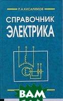 Справочник электрика. 2-е издание  Кисаримов Р.А. купить