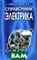 Справочник электрика. 4-е издание  Кисаримов Р.А. купить