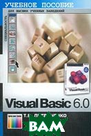Visual Basic 6.0: Учебное пособие  Литвиненко Т.В.  купить