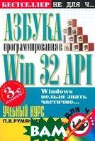 Азбука программирования в Win32 API. 3-е издание  Румянцев П. В. купить
