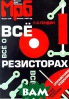 Все о резисторах / Справ. издание /   Гендин Г.С. купить