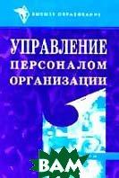 Управление персоналом организациия. Учебно-практическое пособие  Кибанов А.Я. купить