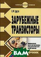 Зарубежные транзисторы. Справочник. (+CD)  Турута Е.Ф. купить