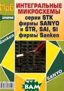������������ ���������� ����� STK, ����� SANYO � STR, SAI, SII ����� Sanken / ���������� /    ������� �.�. . ������
