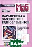 Маркировка и обозначение радиоэлементов  Мукосеев В.В. купить