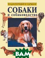 Собаки и собаководство   Гусев В.Г., Гусева Е.С. купить
