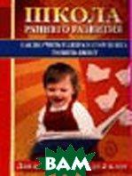 Как научить годовалого ребенка любить книгу. Для детей от 1 года до 2 лет   Борисенко М. купить