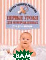 Первые уроки для новорожденных. От 0 до 6 месяцев  Жукова О. купить