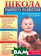 Школа раннего развития. Все аспекты развития вашего ребенка от рождения до 3 лет  А. С. Герасимова, В. Г. Кузнецова  купить