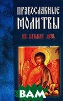 Православные молитвы на каждый день    купить