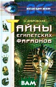 Тайны египетских фараонов  О. Дубровская  купить