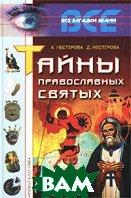 Тайны православных святых  А. Нестерова, Д. Нестерова  купить
