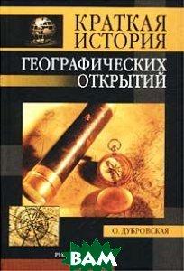 Краткая история географических открытий  О. Дубровская  купить