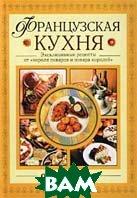 Французская кухня. Эксклюзивные рецепты от `короля поваров и повара королей`  Огюст Эскофье  купить