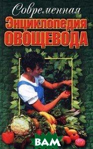 Современная энциклопедия овощевода   купить