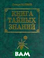 Книга тайных знаний: Энциклопедия магии   Малевин Л.  купить