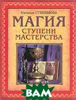 Магия: Ступени мастерства  Степанова Н.И.  купить