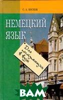Немецкий язык для поступающих в вузы / Учеб. изд. /   С. А. Носков купить