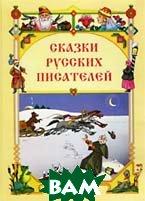 Сказки русских писателей   купить