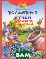 Волшебный ручей Хомы и Суслика  Серия: Золотая метка  Иванов А.А.  купить