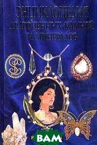Энциклопедия драгоценных камней и минералов   Р. К. Баландин купить