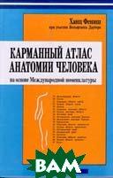 Карманный атлас анатомии человека на основе Международной номенклатуры  Х. Фениш купить