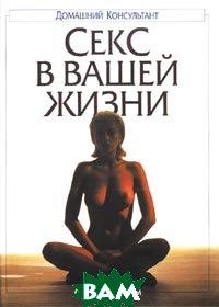 Секс в вашей жизни: Домашний консультант (пер. с англ.)  Квиллиам     купить