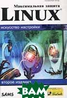 Максимальная защита Linux. Искусство настройки   купить