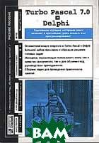 Turbo Pascal 7.0 и Delphi. Учебное пособие 2-е издание  Глинский Я.Н., Анохин В.Е., Ряжская В.А. купить