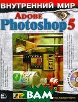 ���������� ��� Adobe Photoshop 5 ( + CD-ROM )  �. �. ������ ������