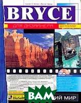 Bryce для дизайнера + CD  Сьюзен Э.Китченс, Виктор Гавенда купить