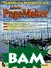Разработка сценариев для PageMaker. + CD  Хансен Х. купить