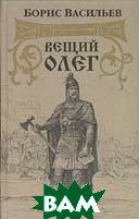 Вещий Олег  Васильев Б. купить