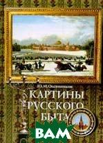 Картины русского быта: Стили. Нравы. Этикет   Ю. М. Овсянников купить