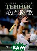 Теннис. Простые истины мастерства  В. Янчук купить