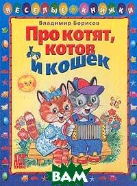Про котят, котов и кошек  Владимир Борисов  купить