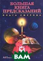 Большая книга предсказаний  Смурова О. купить