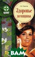 Здоровье женщины  Г. Н. Ужегов  купить