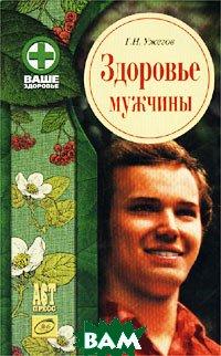 Здоровье мужчины  Г. Н. Ужегов  купить