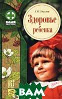 Здоровье ребенка  Г. Н. Ужегов  купить