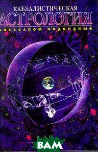 Каббалистическая астрология  Подводный А. купить