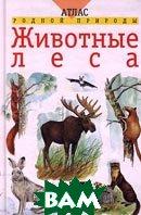Животные леса Серия: Атлас родной природы  Е. Т. Бровкина, В. И. Сивоглазов  купить