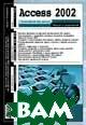 Access 2002. Приложения баз данных. Лекции и упражнения.    Послед Б.С. купить