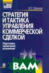 Стратегия и тактика управления коммерческой сделкой: Подготовка, заключение, исполнение  Ефимов И.С. купить