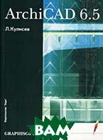 ArchiCAD 6.5   Л. Кулисев  купить