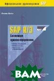SAP R/3. Системное администрирование  Лиане Вилл купить